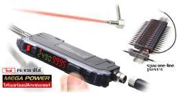 เครื่องมือตรวจวัด ไฟเบอร์ออปติกเซนเซอร์ MEGA POWER