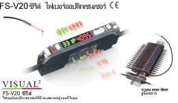 เครื่องมือตรวจวัด ไฟเบอร์ออปติกเซนเซอร์ FS-V20
