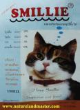 อาหารแมว SMILLIE ทูน่า