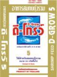 อาหารกุ้ง ดีโกรว์ เบอร์5 (D-grow)