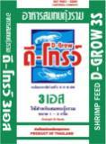 อาหารกุ้ง ดีโกรว์ เบอร์3S (D-grow)