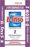อาหารกุ้ง ดีโกรว์ เบอร์2 (D-grow)