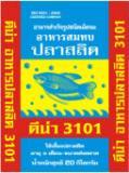 อาหารปลานิล ดีน่า 3010 (D-na3010)