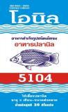 อาหารปลา ดีไลท์ (D-LIGHT)