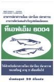 อาหารปลาที เอฟ เอ็ม 6004(TFM)