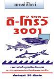 อาหารปลา ดีโกรว์ เบอร์3001 (D-grow)