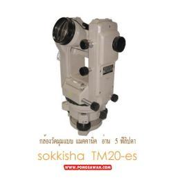 กล้องวัดมุมแบบอิเล็กทรอนิกส์ SOKKISHA รุ่น TM20ES