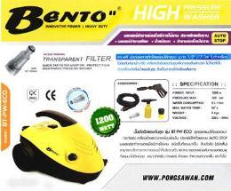 ปั๊มน้ำอัดฉีดแรงดันสูง BENTO  BT-PW-ECO