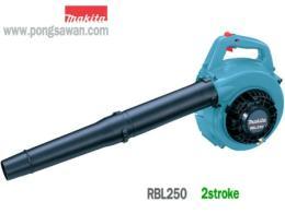 เครื่องเป่าลมชนิดเครื่องยนต์ Makita RBL250