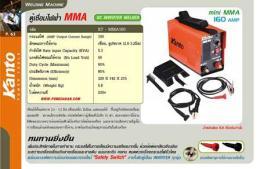 เครื่องเชื่อมไฟฟ้า Kanto KT-MMA160