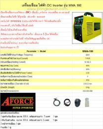 เครื่องเชื่อมไฟฟ้า AFORCE MMA160