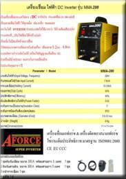 เครื่องเชื่อมไฟฟ้า AFORCE MMA200