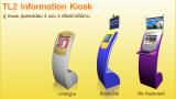 ตู้ประชาสัมพันธ์แบบจอสัมผัสTL2 Kiosk