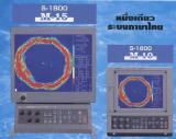 เครื่องโซน่าร์ s-1800