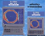 เครื่องโซน่าร์ S-1800 M15