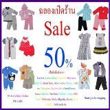เสื้อผ้าเด็ก ชุดเด็ก ราคาถูก ส่งฟรีทั่วประเทศ