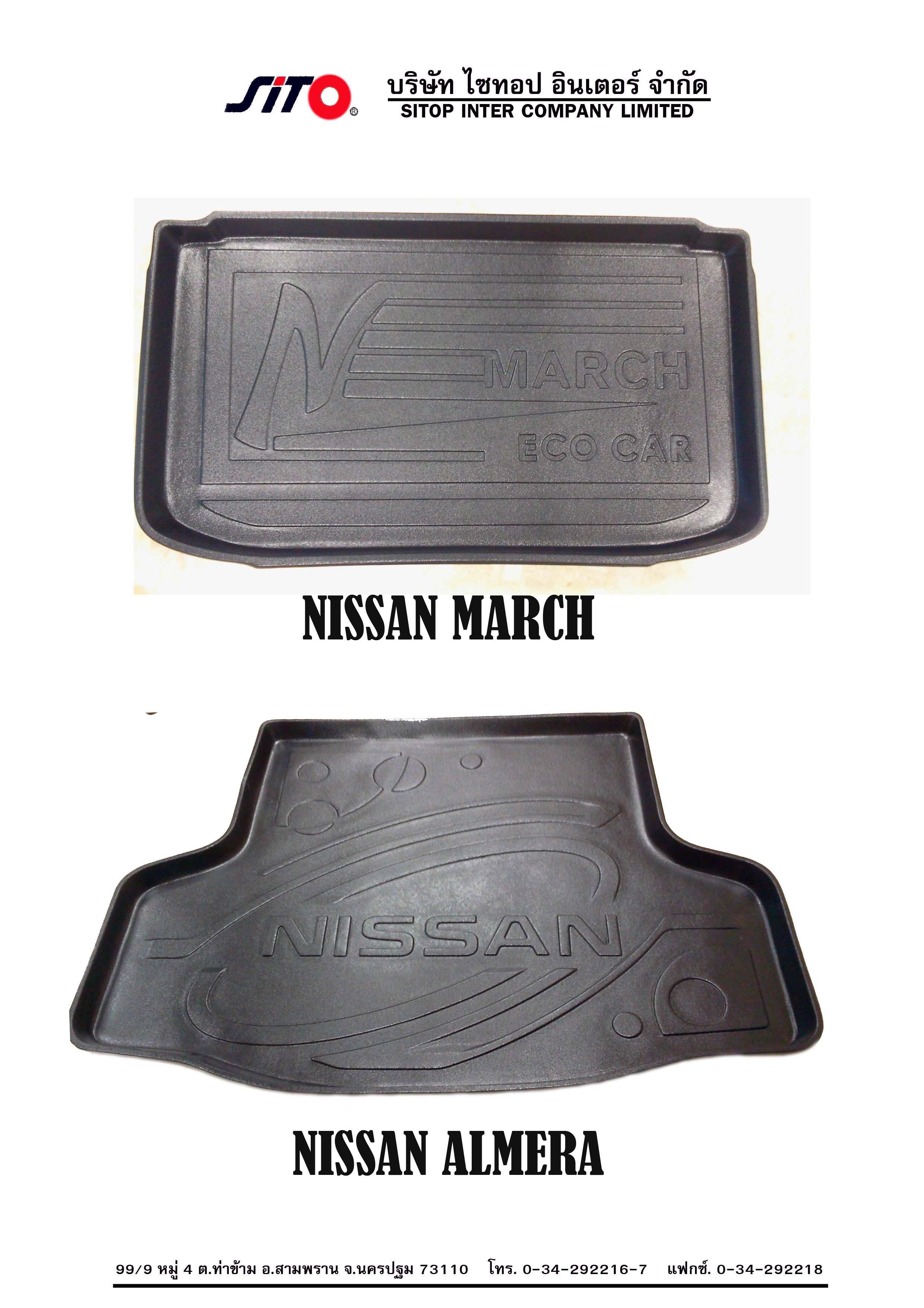 ถาดท้ายรถ Nissan