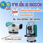 บริการซ่อมกล้องสำรวจ(Calibrate)