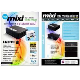 เครื่องเล่นเอชดี mixi-V9