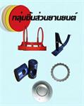 Part Product Automotive
