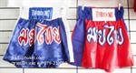 กางเกงมวยไทย (เด็ก - ผู้ใหญ่)