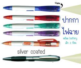 ปากกา ไฟฉาย  TC05267
